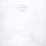 눈먼 자들의 도시 (100쇄 기념 에디션)