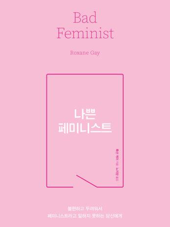나쁜 페미니스트 – 불편하고 두려워서 페미니스트라고 말하지 못하는 당신에게