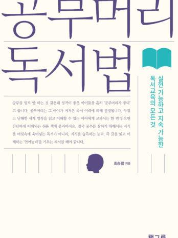 공부머리 독서법 – 실현 가능하고 지속 가능한 독서교육의 모든 것