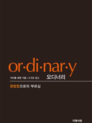 오디너리 – 평범함으로의 부르심