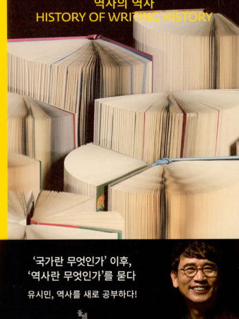 역사의 역사 – History of Writing History