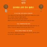 수미네 반찬 – 김수미표 요만치 레시피북