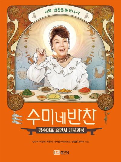 수미네 반찬 - 김수미표 요만치 레시피북