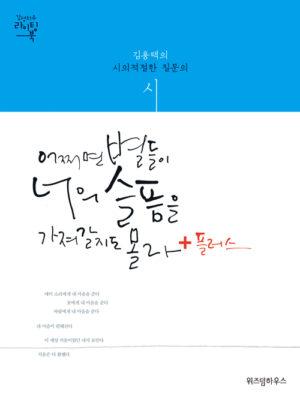 어쩌면 별들이 너의 슬픔을 가져갈지도 몰라 +플러스 – 김용택의 시의적절한 질문의 시