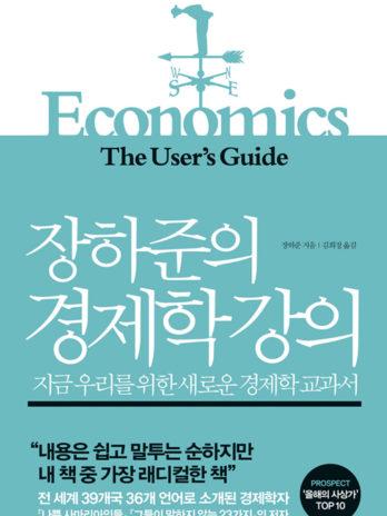 장하준의 경제학 강의 (반양장) – 지금 우리를 위한 새로운 경제학 교과서