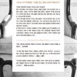 주님 없는 복음 - 예수님이 전한 복음에서 무엇이 빠졌는가?