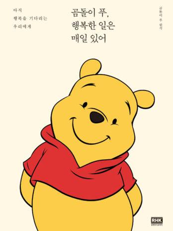 곰돌이 푸, 행복한 일은 매일 있어 – 아직 행복을 기다리는 우리에게