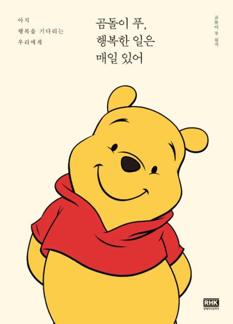 곰돌이 푸, 행복한 일은 매일 있어 - 아직 행복을 기다리는 우리에게