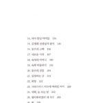 괭이부리말 아이들 – MBC 느낌표 선정도서. 양장본