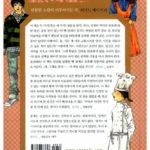 위저드 베이커리 – 제2회 창비 청소년문학상 수상작