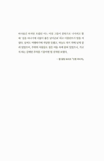 긴 이별을 위한 짧은 편지 (무선)