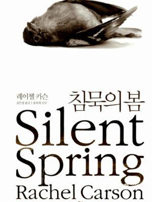 침묵의 봄 – 개정판