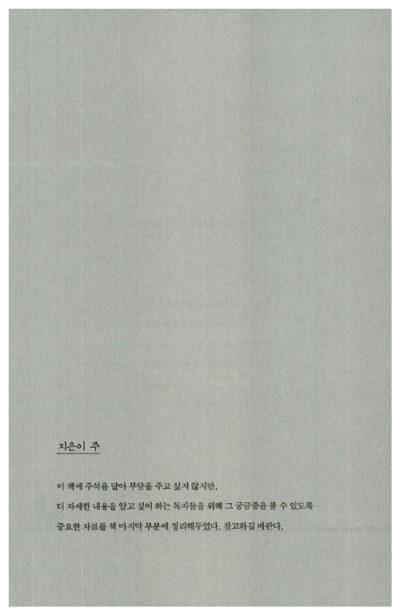 침묵의 봄 - 개정판