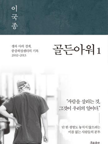 골든아워 1 – 생과 사의 경계, 중증외상센터의 기록 2002-2013