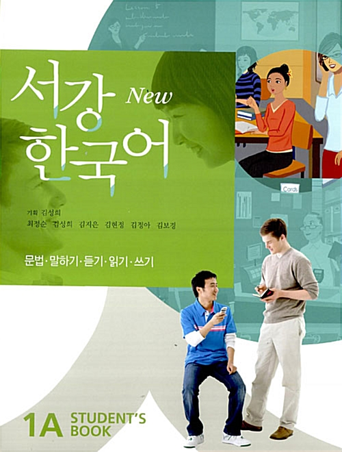 New 서강 한국어 Student's Book 1A (교재 + 별책 + CD 1장) - 문법.말하기.듣기.읽기.쓰기