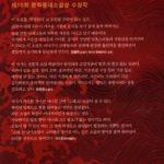 고래 – 제10회 문학동네소설상 수상작