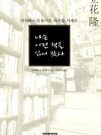 나는 이런 책을 읽어 왔다 – 다치바나 식 독서론, 독서술, 서재론