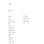 하늘과 바람과 별과 시 (한글판 + 영문판)