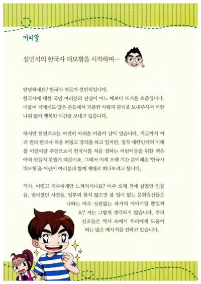 설민석의 한국사 대모험 1 - 특명! 온달을 역사 천재로 만들어라!