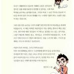 설민석의 한국사 대모험 1 – 특명! 온달을 역사 천재로 만들어라!