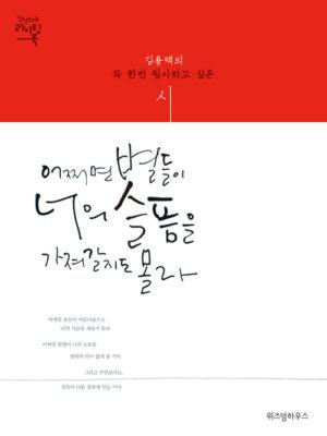 어쩌면 별들이 너의 슬픔을 가져갈지도 몰라 – 김용택의 꼭 한번 필사하고 싶은 시