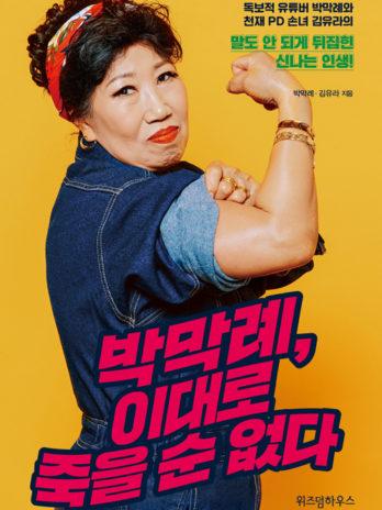 박막례, 이대로 죽을 순 없다 – 독보적 유튜버 박막례와 천재 PD 손녀 김유라의 말도 안 되게 뒤집힌 신나는 인생!