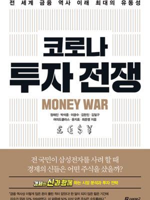 코로나 투자 전쟁 – 전 세계 금융 역사 이래 최대의 유동성