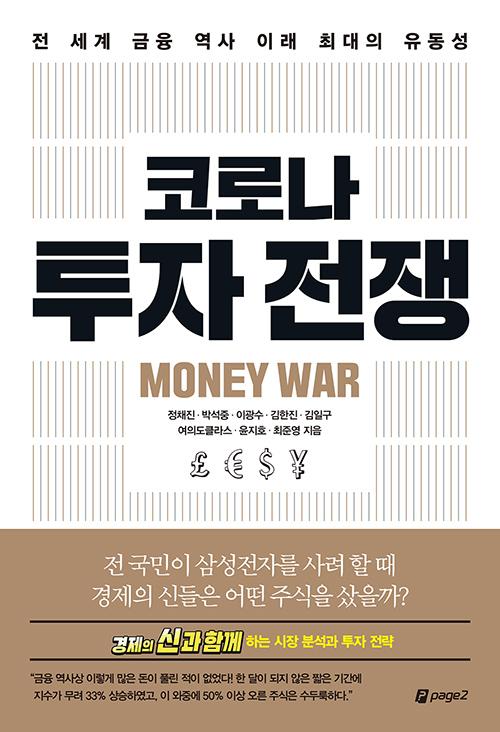 코로나 투자 전쟁 - 전 세계 금융 역사 이래 최대의 유동성