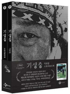 기생충 각본집 & 스토리보드북 세트 – 전2권