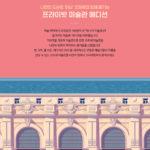 방구석 미술관 (10만 부 기념 스페셜 에디션)