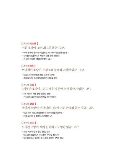 설민석의 조선왕조실록 - 대한민국이 선택한 역사 이야기