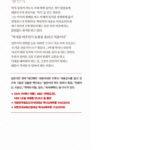 설민석의 조선왕조실록 – 대한민국이 선택한 역사 이야기