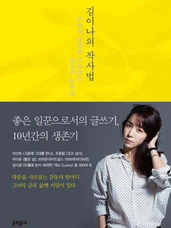 김이나의 작사법 – 우리의 감정을 사로잡는 일상의 언어들