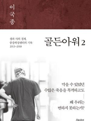 골든아워 2 – 생과 사의 경계, 중증외상센터의 기록 2013-2018