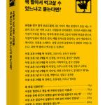 서울의 3년 이하 서점들 : 책 팔아서 먹고살 수 있느냐고 묻는다면? – 로컬숍 연구 잡지 브로드컬리 2호