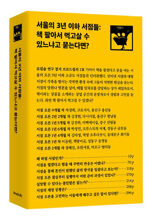서울의 3년 이하 서점들 : 책 팔아서 먹고살 수 있느냐고 묻는다면? - 로컬숍 연구 잡지 브로드컬리 2호