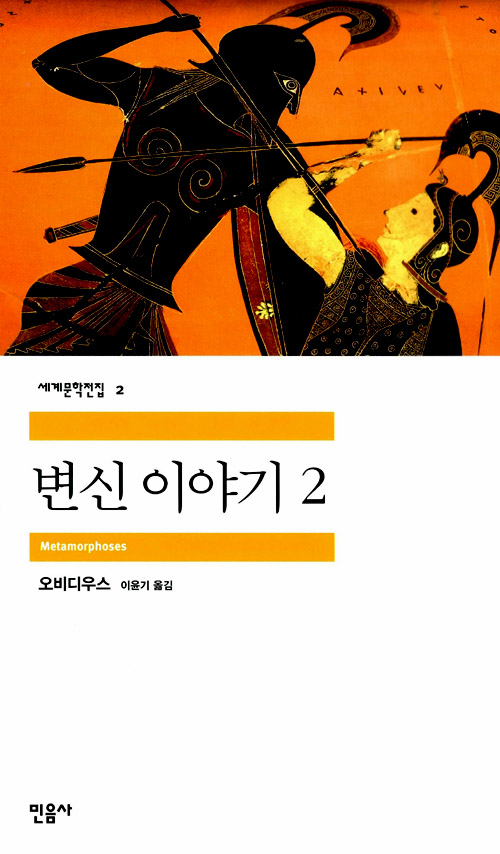 변신 이야기 2