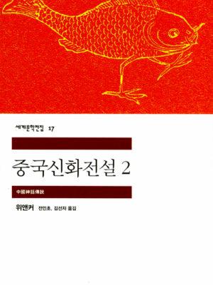 중국신화전설 1