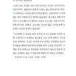 신곡 – 지옥편 – 단테 알리기에리의 코메디아