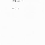 신곡 – 연옥편 – 단테 알리기에리의 코메디아