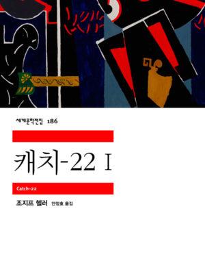 캐치-22 1