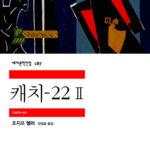 캐치-22 2