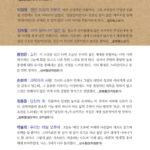 2013 제4회 젊은작가상 수상작품집