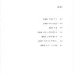 젊은작가상 수상작품집 10주년 특별판 – 수상 작가들이 뽑은 베스트 7