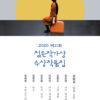 2020 제11회 젊은작가상 수상작품집