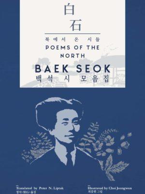 Baek Seok: Poems of the North