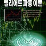엘리어트 파동이론 – 자연의 법칙과 증권 시장