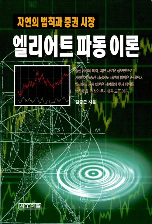 엘리어트 파동이론 - 자연의 법칙과 증권 시장
