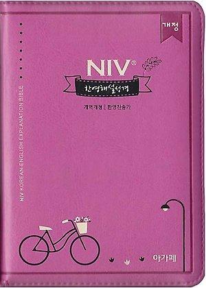 [진달래] 개역개정 NIV 한영해설성경 & 21C 한영찬송가 - 미니 합본 색인 - 지퍼