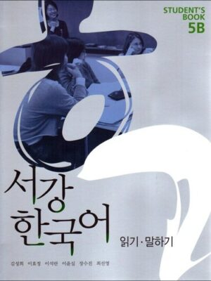 서강 한국어 Student's Book 5B (교재 + CD 1장) – 읽기.말하기